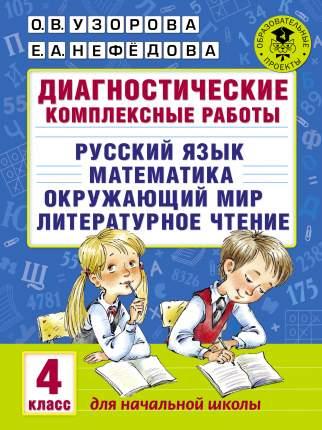 Диагностические комплексные Работы, Русский Язык, Математика, Окружающ