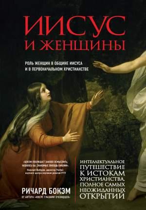 Иисус и женщины, Роль женщин в общине Иисуса и в первоначальном христианстве