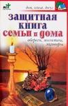 Книга Защитная Семьи и Дома, Обереги, Молитвы, Заговоры