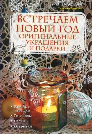 Встречаем Новый Год: Оригинальные Украшения и подарки