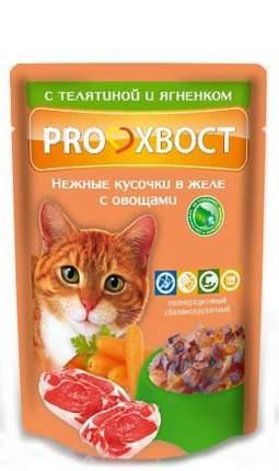 Влажный корм для кошек ProХвост, телятина, ягненок, 85г