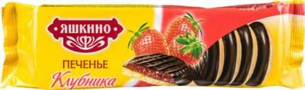 Печенье сдобное Яшкино клубника 137 г