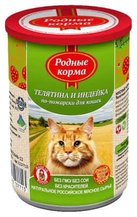 Консервы для кошек Родные корма, телятина, индейка, 410г