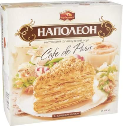 Торт слоеный Черемушки cafe de paris наполеон 640 г