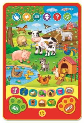 Детский планшет Азбукварик Веселые игры на ферме