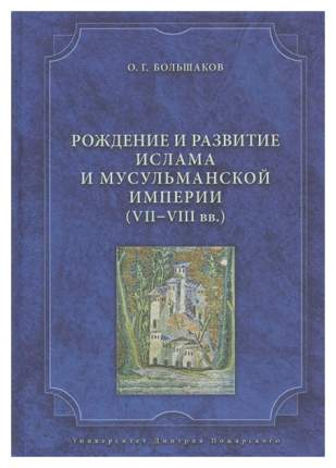 Рождение и развитие ислама и мусульманской империи (VII - VIII век)