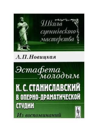 Книга Эстафета Молодым: к,С,Станиславский В Оперно-Драматической Студи и из Воспо...