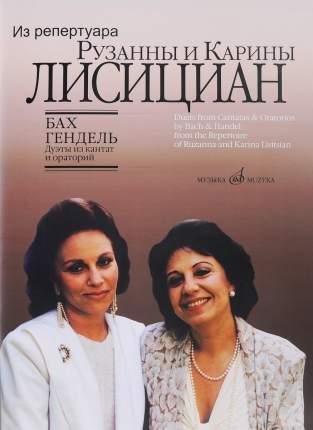 Дуэты из кантат и ораторий. Из репертуара Рузанны и Карины Лисициан. Для сопрано и меццо-с