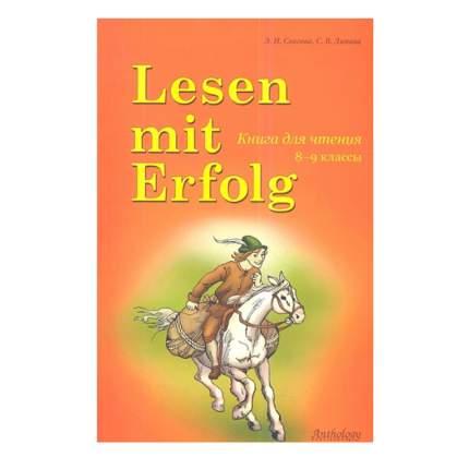 Снегова. Lesen Mit Erfolg: книга для Чтения на Немецком Языке.