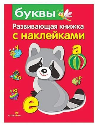 Маврина. Развивающая книжка С наклейкам и Буквы.