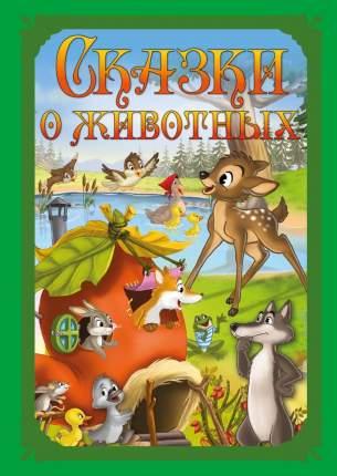 Развивающая книга Nd Play. Волшебные Сказк и Сказки о Животных