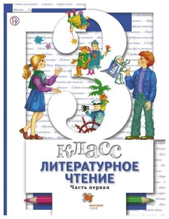 Литературное Чтение, 3Класс, Учебник, Ч.1