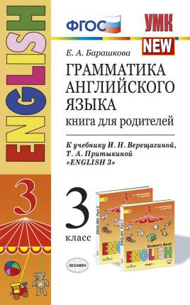Умк Верещагина. Англ. Язык. книга для Родителей 3 кл. (2-Й Год).