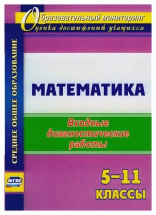 Математика. 5-11 классы: входные диагностические работы