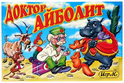 Настольная игра Доктор айболит (сказка+раскраска)