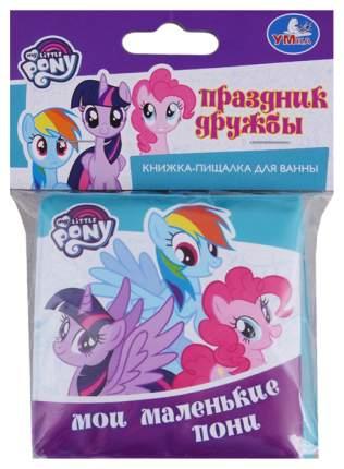 Книга-раскладушка для ванной «Мои Маленькие Пони. Праздник Дружбы»
