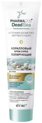 Скраб для лица Витэкс Pharmacos dead sea Коралловый полирующий