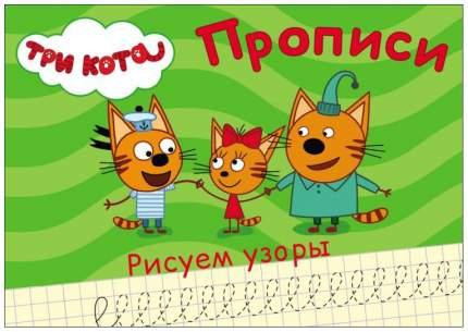 Книга проф-Пресс Рисуем Узоры