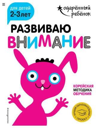 Эксмо Развиваю Внимание: для Детей 2-3 лет, Одарённый Ребёнок (С наклейками)