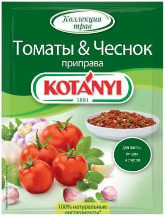 Приправа Kotanyi томаты и чеснок 20 г