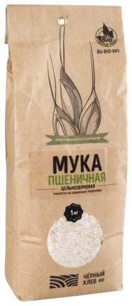 Мука пшеничная Чёрный хлеб цельнозерновая 1 кг