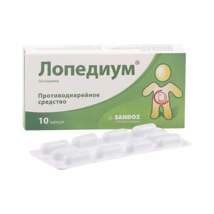 Лопедиум капсулы 2 мг 10 шт.