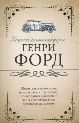 Кодекс Миллиардера. Форд Генри