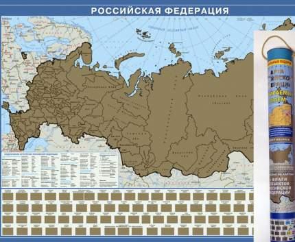Карта Российской Федерации с флагами СО СТИРАЕМЫМ СЛОЕМ. В подарочном тубусе
