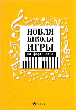 Книга Новая школа игры на фортепиано