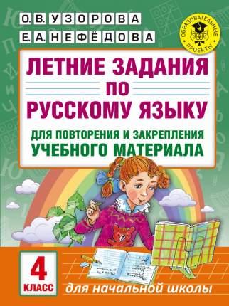 Летние Задания по Русскому Языку для повторения и Закрепления Учебного Материала, 4 класс