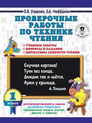 Проверочные работы по технике чтения, 1 класс, Учебные тексты, вопросы и задания, норма