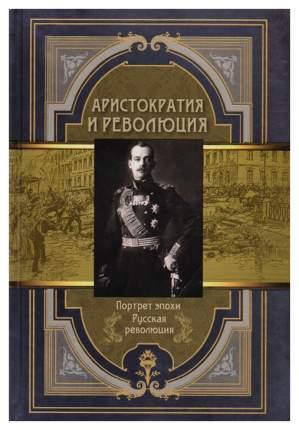 Аристократия и революция. Сборник мемуаров