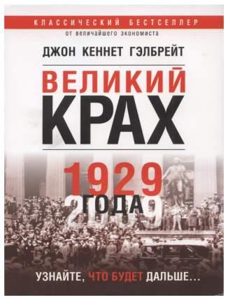 Книга Великий крах 1929 Года