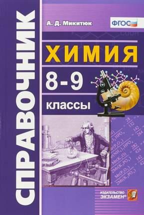 Микитюк, Справочник, Химия, 8-9 кл (Фгос)