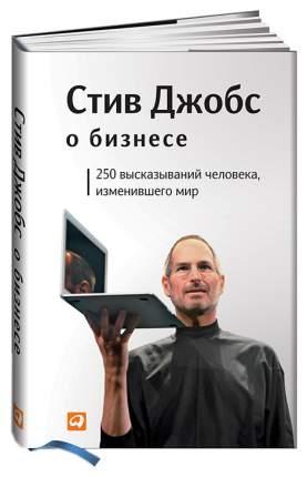 Стив Джобс ОБизнесе, Стив Джобс