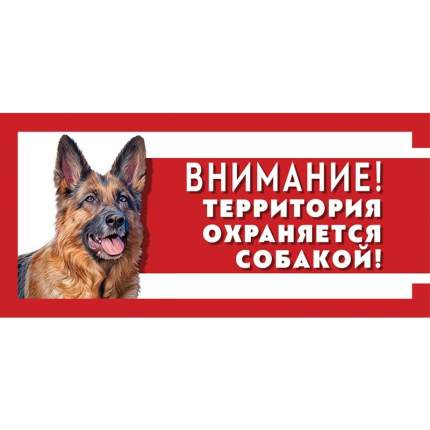 Табличка Gamma Охраняется собакой, Немецкая овчарка, 25 х 11,4 см
