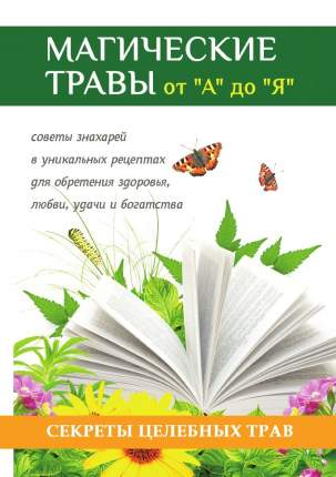 """Магические травы от """"А"""" до """"Я"""", Волшебная сила  природы в помощь каждому человеку"""