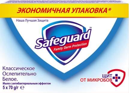 Мыло туалетное Safeguard Классическое Ослепительно Белое 5х70г