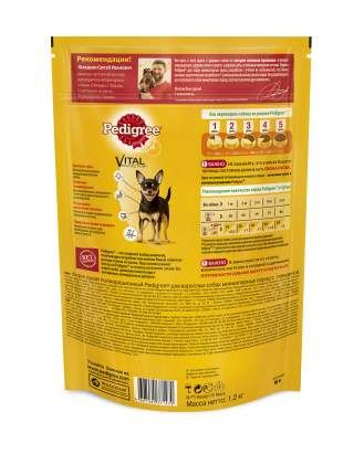 Сухой корм для собак Pedigree Vital Protection для миниатюрных пород, говядина, 1.2кг