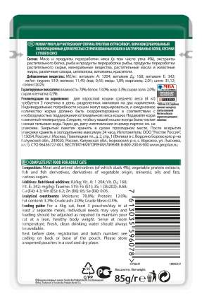 Влажный корм для кошек PRO PLAN Nutri Savour Sterilised, утка, 85г