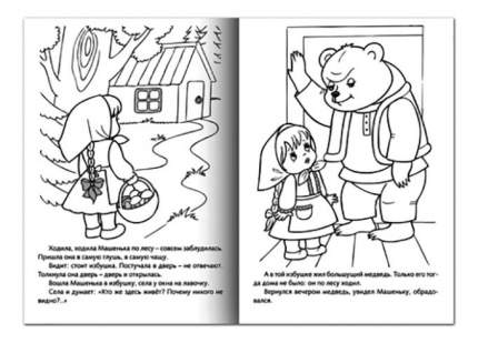 Раскраска Hatber Сказка за Сказкой Маша и медведь