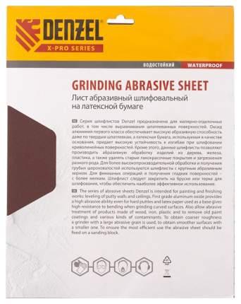Наждачная бумага DENZEL P 800 230 х 280 мм 5 шт 75619