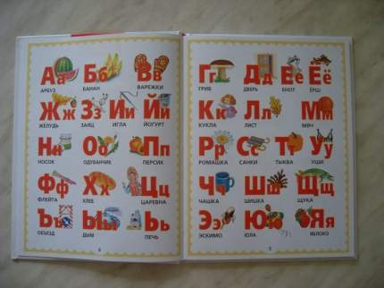 Книжка Учимся Читать по Слогам