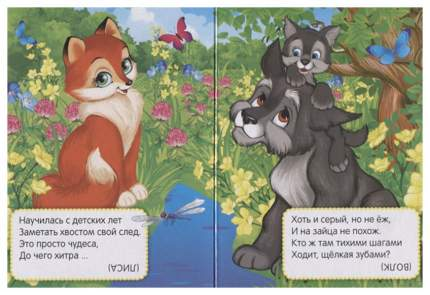 Книжка Умка Степанов В. «Загадки о животных»