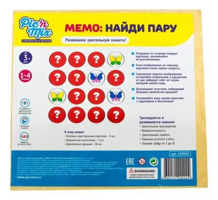 Семейная настольная игра Pic'nMix Мемо Найди пару
