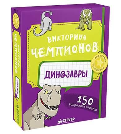 Настольная игра «Викторина чемпионов. Динозавры»