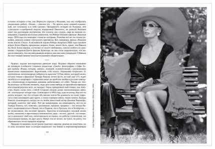Книга Просто Рим, Образы Италии XXI