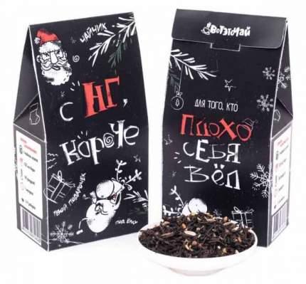 Чай С праздником! К 8 марта 50 г