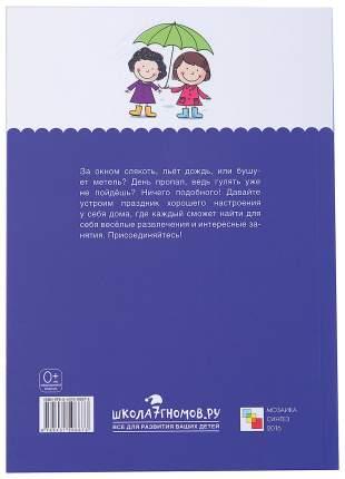 Книга 100 Увлекательных Игр, когда За Окном Дождь