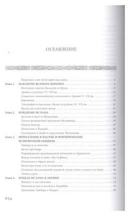 Книга Рождение и развитие Ислама и Мусульманской Империи (VII - VIII Век)